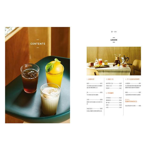 每天,每天Home Cafe:77種咖啡館人氣飲品,在家輕鬆重現 1