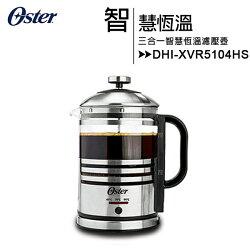 美國OSTER 三合一智慧恆溫濾壓壺 BVST-FPK3