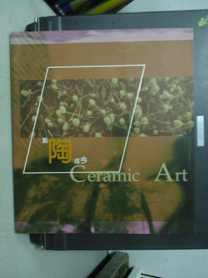 【書寶二手書T9/藝術_WFB】點陶成今Ceramic Art_2013年_台南應用科大美術系102級畢業專刊