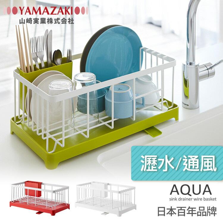 【YAMAZAKI】AQUA分拆式瀝水架-白 / 綠 / 紅★置物架 / 多功能收納 / 廚房用品 / 居家收納 1