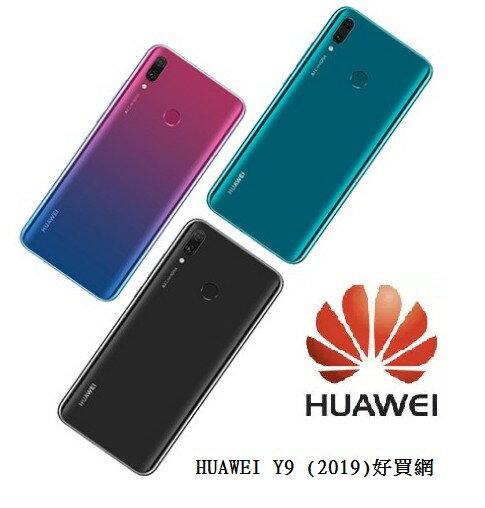 HUAWEI Y9 2019 6.5吋 4G/64G 八核心 智慧型手機 【公司貨】好買網