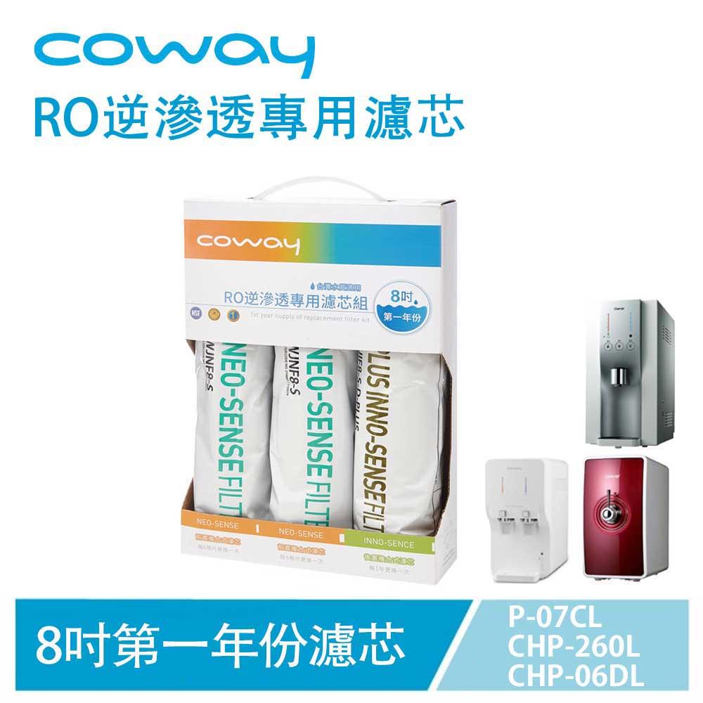 Coway RO逆滲透專用濾芯組【8吋第一年份】(適用CHP-06DL、CHP-260L、P-07CL)