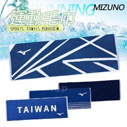 MIZUNO 美津濃 運動毛巾 100%棉 舒適柔軟 浴巾 瑜珈 路跑 慢跑
