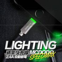 Apple 蘋果商品推薦【智能斷電】Speedmax競速 lighting 蘋果充電線 apple mcdodo 快充 2.4A 自動斷電 IPHONE7 D10404【H00166】