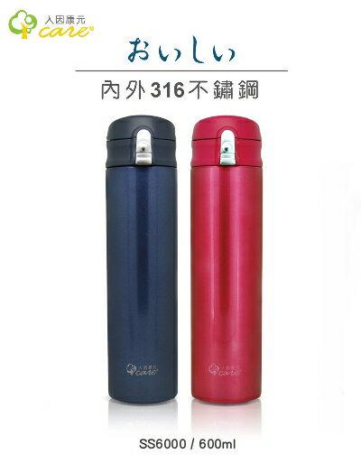 新負離子超輕量316保溫水壺 SS6000(600ml)