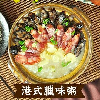 【單品】T O P 3 港式臘味粥 結合香港 肝腸 臘腸 臘肉 一開鍋 風味肆意