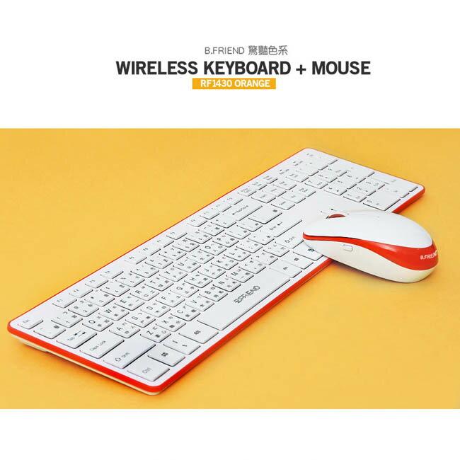 <br/><br/> B.FRIEND 三區塊無線鍵盤滑鼠組 白橘色剪刀腳 RF1430WO<br/><br/>
