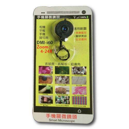 顯微鏡頭 DMX-i60 適用手機/平板/相機 4-24倍