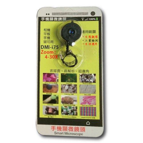 顯微鏡頭 DMX-i75 適用手機/平板/相機 4-30倍