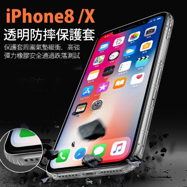 PS Mall 防摔 防磨 防指紋 透明TPU 5.8吋手機殼iPhone X /8 【J870】