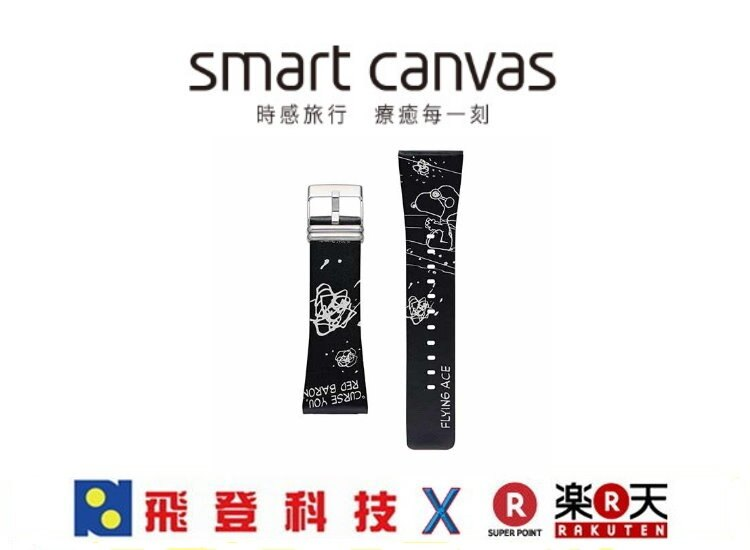 【EPSON療癒系】Smart Canvas Peanuts Fying Ace史努比 錶帶(黑)