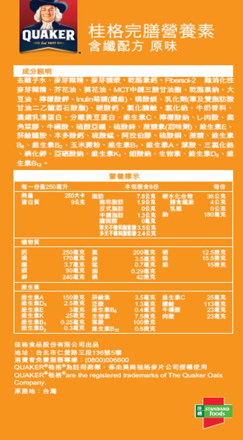 *最低1箱1100元*【桂格】完膳營養素(含纖配方原味) 24瓶/箱 1