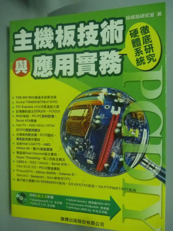 【書寶二手書T1/電腦_ZIC】PCDIY 主機板技術與應用實務_原價490_施威銘研究室