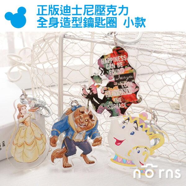 NORNS【正版迪士尼壓克力全身造型鑰匙圈小款】美女與野獸貝兒公主吊飾茶壺媽媽茶煲太太