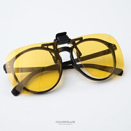 前掛款夾片 可掀式大款濾藍光黃色夾式鏡片 一般眼鏡太陽眼鏡都適用 柒彩年代【NY337】抗UV400