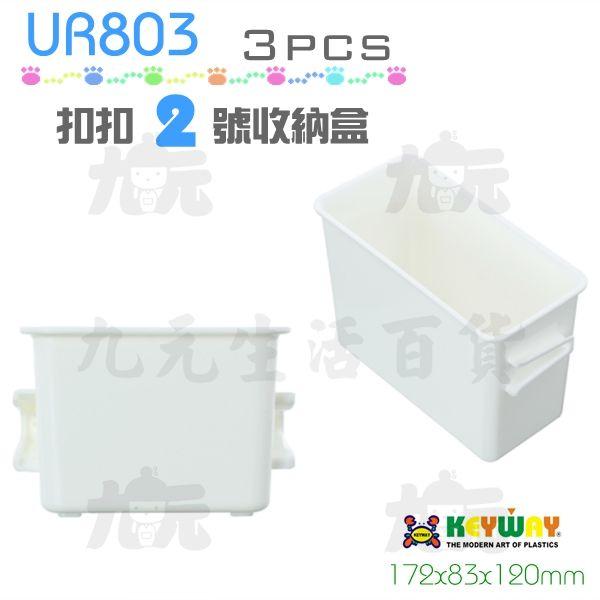 【九元生活百貨】聯府UR803扣扣2號收納盒3pcs置物盒連結盒