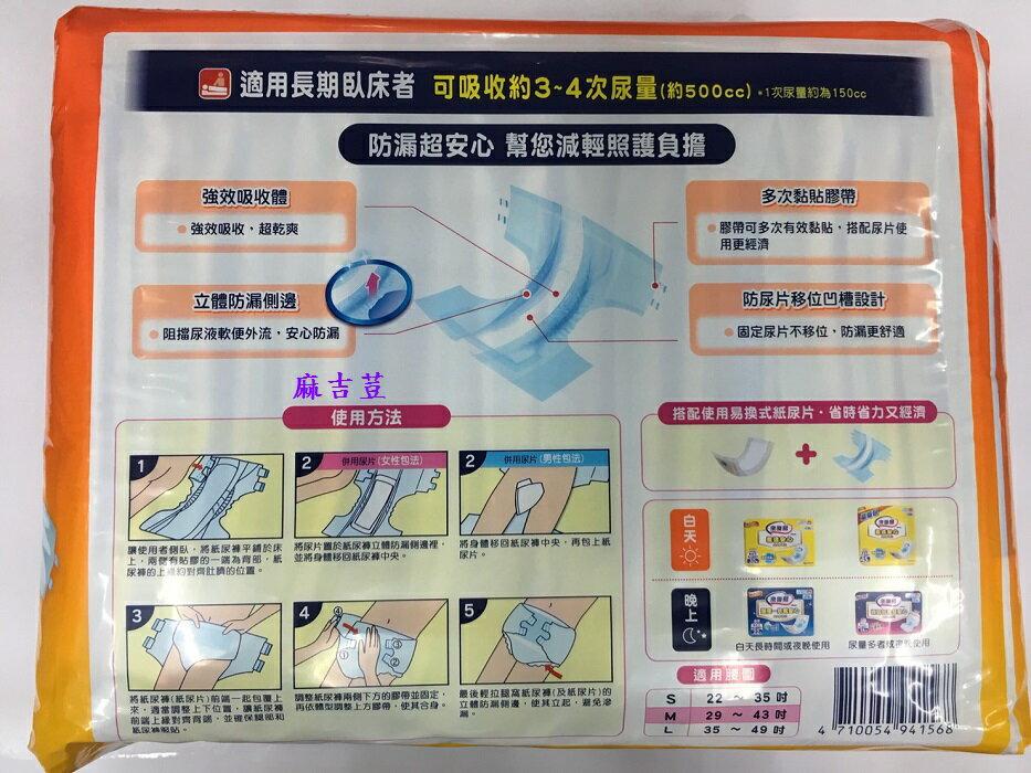 來復易防漏安心黏貼型紙尿褲 M號 一箱6包/16片 強效吸收體 立體防漏側邊 可搭包大人添寧紙尿片/濕巾/看護墊使用