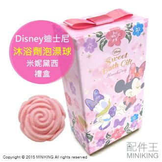 【配件王】日本代購 Disney 迪士尼 米妮黛西 入浴劑沐浴劑泡澡球沐浴球 M 禮盒 草莓玫瑰香味