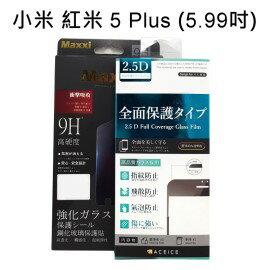滿版鋼化玻璃保護貼小米紅米5Plus(5.99吋)黑、白