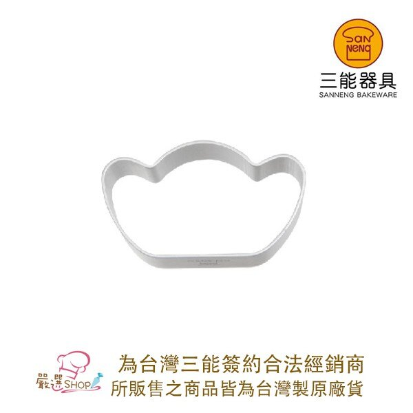 【嚴選SHOP】【SN3545】三能 台灣製 元寶鳳梨酥模 元寶圈(陽極) 鳳梨酥模具 元寶造型壓模 切模 餅乾模