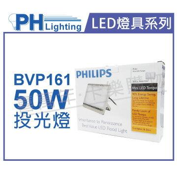 PHILIPS飛利浦 BVP161 LED 50W 220V 4000K 自然光 IP65 投光燈 泛光燈 _ PH430498