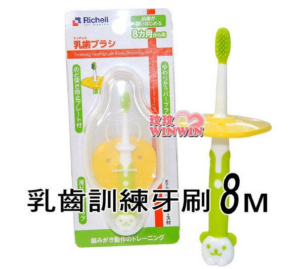 日本利其爾Richell 938645 乳齒訓練牙刷 8個月以上寶寶適用(附收納盒)協助嬰兒,逐漸習慣使用牙刷