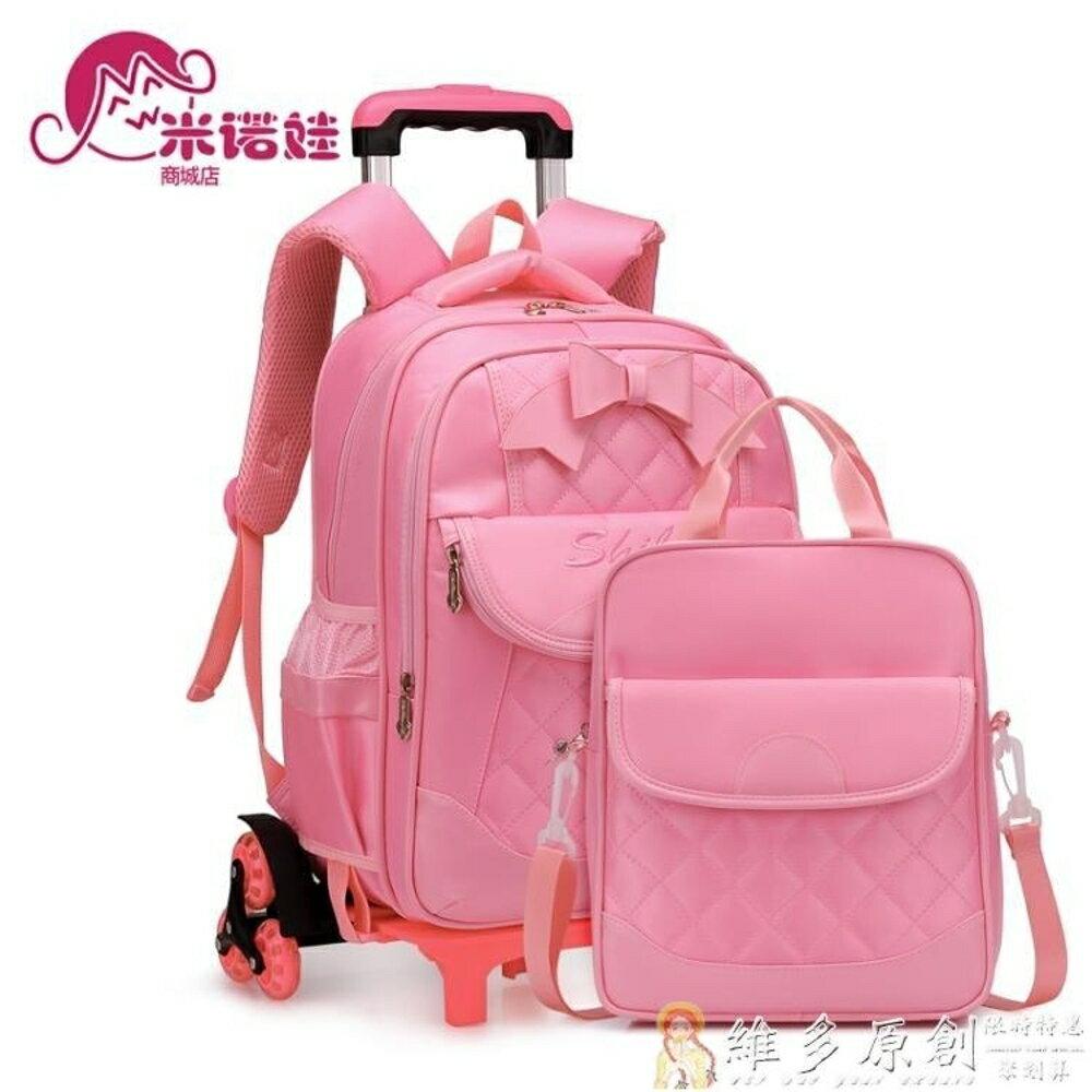 兒童書包兒童6-12周歲女孩小學生拖拉書包2-3-5-6年級可拆卸背包DF  免運 維多