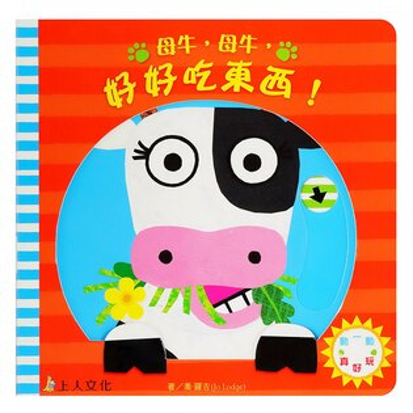 YODEE 優迪嚴選:上人文化動一動真好玩啟蒙書系列-母牛母牛好好吃東西!