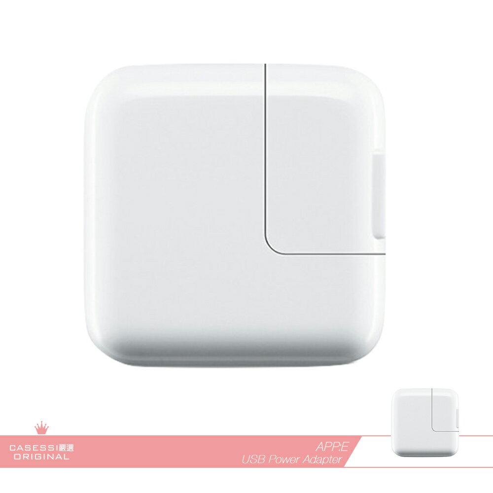 APPLE蘋果 12W【盒裝拆售】USB Power Adapter MD836 iPhone/iPad適用 原廠旅行充電器/ USB電源轉接器/ 平板充電器 / 旅充頭