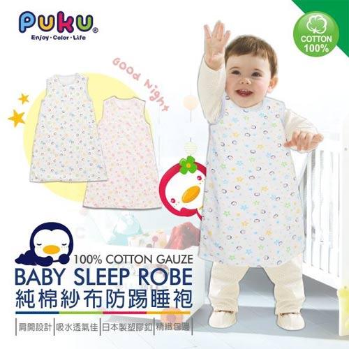 【奇買親子購物網】PUKU 藍色企鵝 純棉紗布防踢睡袍(水色、粉色)