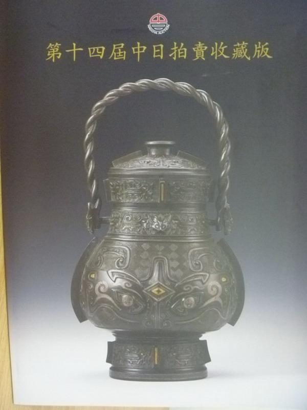 【書寶二手書T6/收藏_PAD】第十四屆中日拍賣收藏版