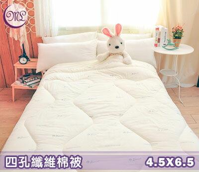 【名流寢飾家居館】超細纖維.四孔呼吸纖維棉被.單人尺寸.全程臺灣製造