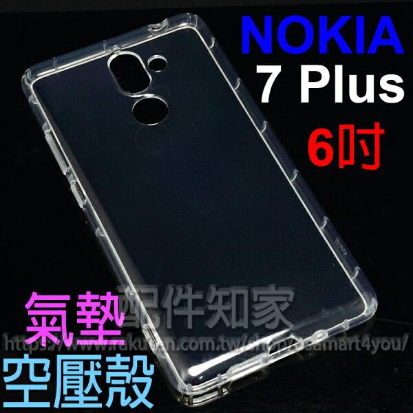 【氣墊空壓殼】Nokia7Plus6吋防摔氣囊輕薄保護殼防護殼手機背蓋手機軟殼外殼抗摔透明殼-ZY