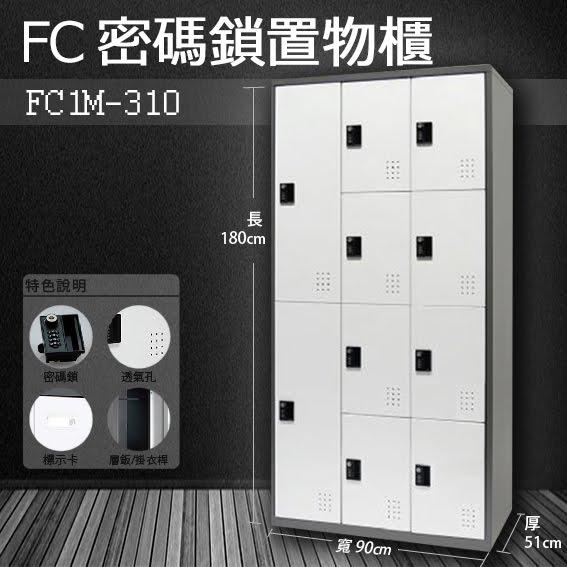 『收納辦公用品』多功能密碼鎖置物櫃FC1-M310FC1M-310收納櫃鞋櫃置物櫃員工櫃文件櫃衣物櫃