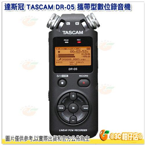 達斯冠 TASCAM DR-05 攜帶型 數位錄音機 公司貨 攝影 收音器 輕巧 錄音筆 採訪 電影
