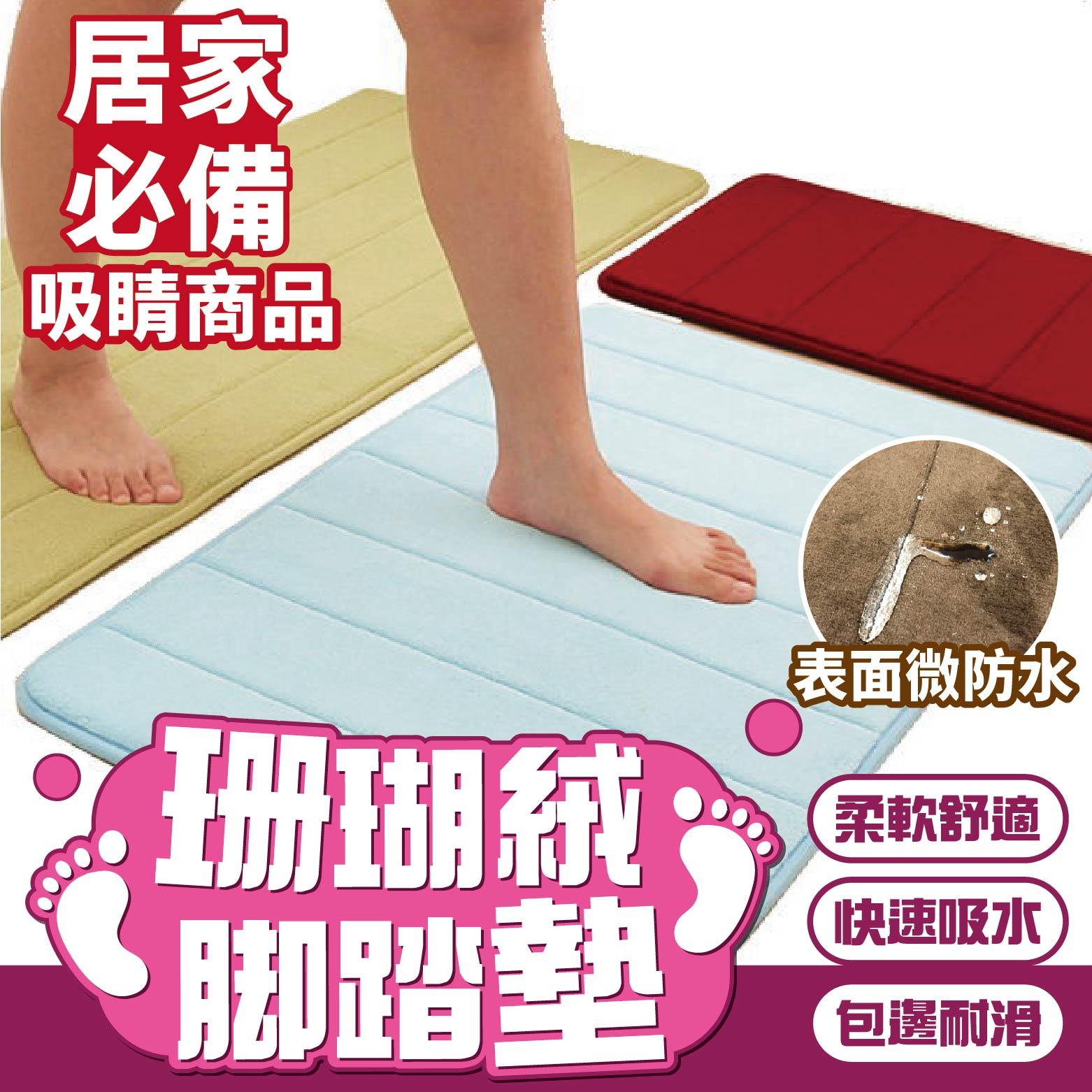 百寶袋-加厚珊瑚絨地毯 豎條紋地墊 腳踏墊 珊瑚絨記憶海棉慢回彈地墊 浴室廁所防滑墊 吸水地墊【BE220】