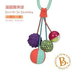 【淘氣寶寶】 【美國B.Toys感統玩具】湯圓舞索球