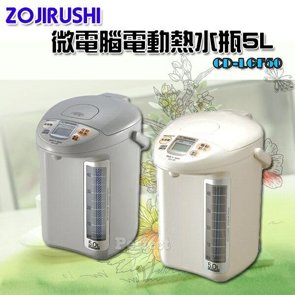 【ZOJIRUSHI ● 象印】微電腦電動熱水瓶 5L CD-LGF50 日本製  **免運費**