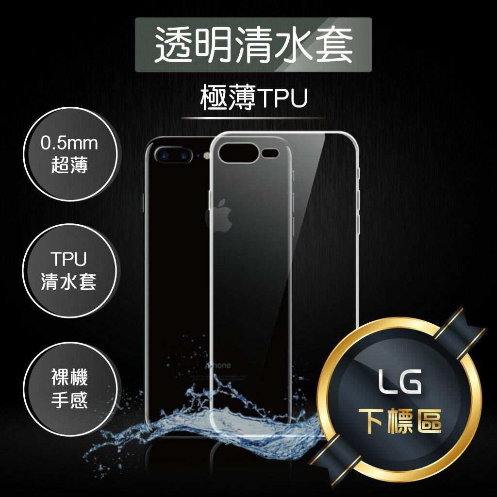 LG 下標區 / LG G2 G3 G4 G5 GPro V10 K10  TPU 超薄 透明 保護 清水套 299免運