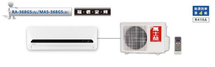 MAXE 萬士益超值系列一對一分離式冷氣 RA-368GS/MAS-368GS