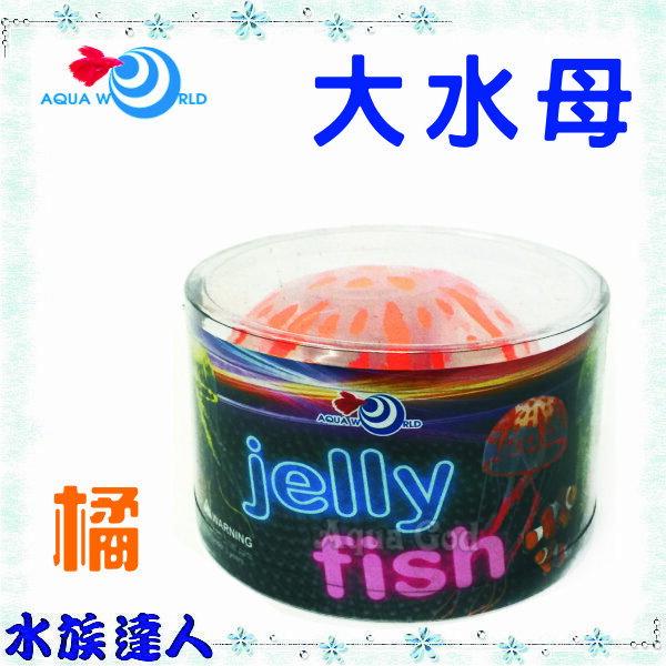 【水族達人】【造景裝飾】水世界AQUA WORLD《sea anemone 大水母 螢光橘 G-077-L-O》裝飾擺飾