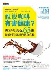誰說咖啡有害健康?