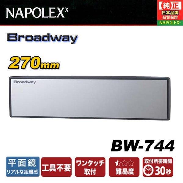 權世界@汽車用品 日本 NAPOLEX 平面黑框車內後視鏡 後照鏡 270mm BW-744