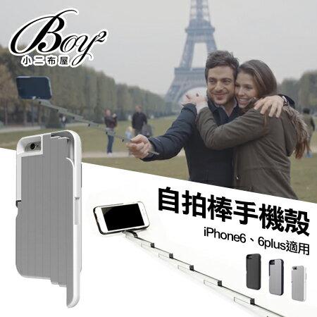 ☆BOY-2☆【N4035】iPhone伸縮藍芽鋁合金自拍棒手機殼 - 限時優惠好康折扣