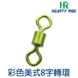 漁拓釣具 HR 彩色美式8字轉環