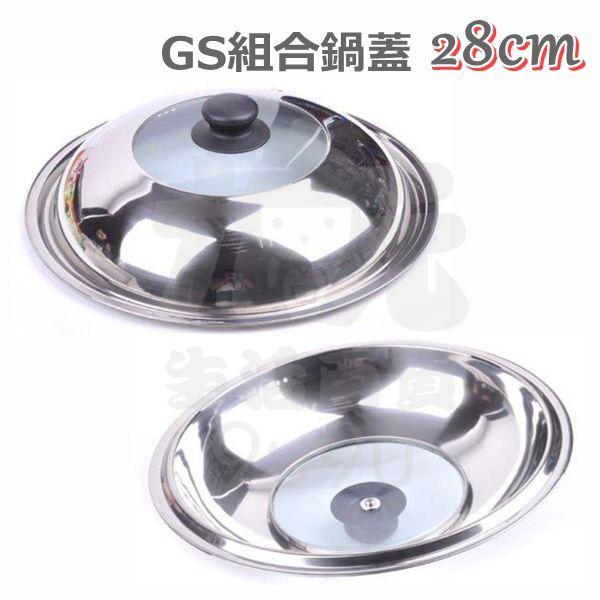 【九元生活百貨】GS組合鍋蓋/28cm 料理鍋蓋