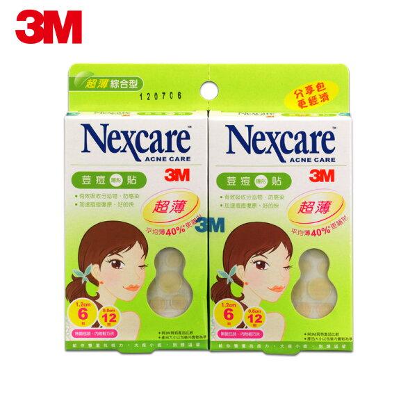 3MNexcare荳痘隱形貼兩入分享包-超薄綜合型7100000281