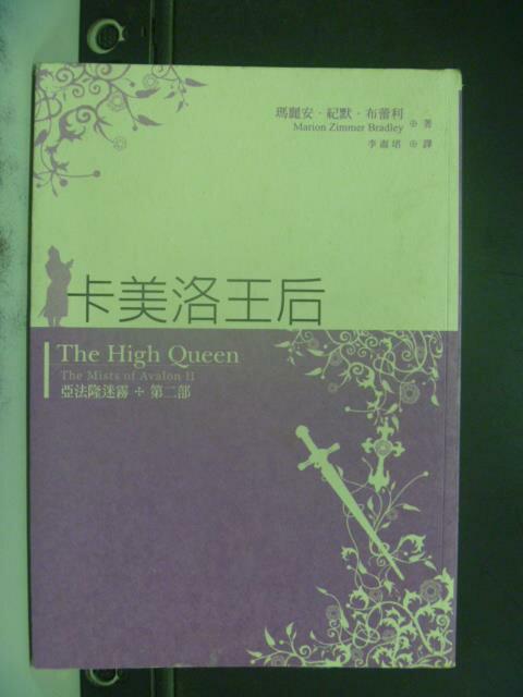 ~書寶 書T5/翻譯小說_KHE~亞法隆迷霧 第二部: 卡美洛王后_瑪麗安紀默布蕾利