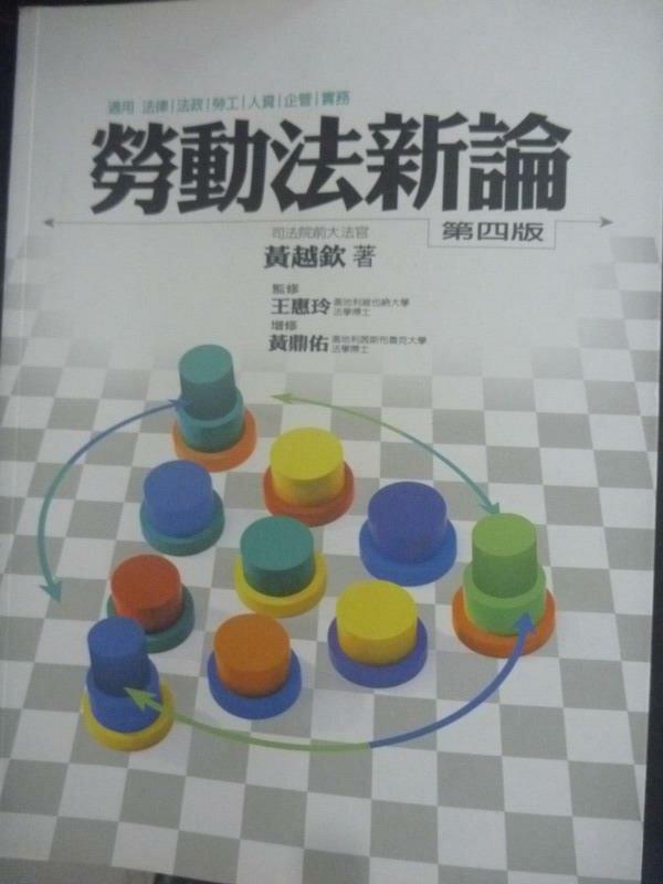 【書寶二手書T1/大學法學_YCQ】勞動法新論_黃越欽