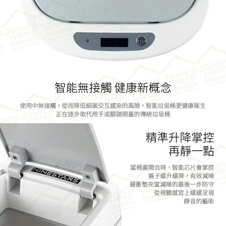 浴室防水智能感應垃圾桶7L 馬桶旁窄小空間專用 自動開蓋揮手感應桶 廚房觸控回收桶置物桶【ZI0408】《約翰家庭百貨 8